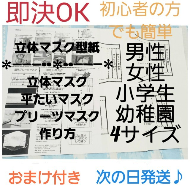pm 2.5 マスク - 立体マスク型紙作り方❀.(*´▽`*)❀.の通販