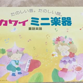 童謡楽譜 7曲と鍵盤シール4枚セット(童謡/子どもの歌)