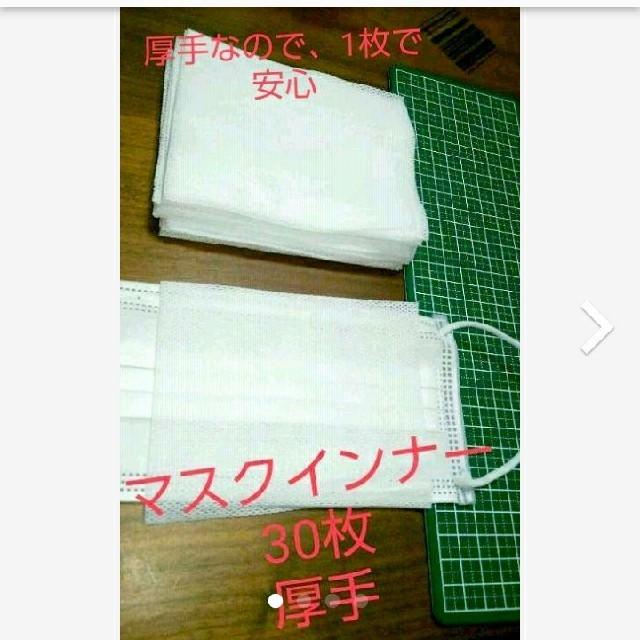 ピーリング マスク - マスクインナー 不織布 30枚の通販 by RARAHANDMADE