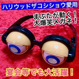 【最安値】クレイジーアイズ/サプラアイズ【ザコシショウ愛用!目が動くメガネ】(お笑い芸人)