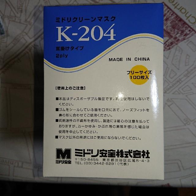 マスク通販在庫あり安い / 不織布クリーンマスク!!5枚入り!!(^^)の通販 by ☆MASTER'S DREAM☆'s shop