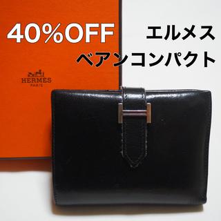 エルメス(Hermes)の【SALE】エルメス ベアンコンパクト ブラック(折り財布)