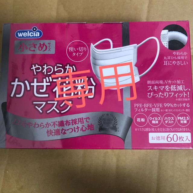 ウレタンマスク洗い方 | キキララ様 専用の通販 by おはな's shop