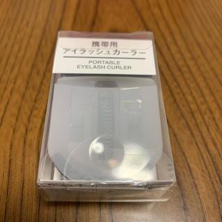 ムジルシリョウヒン(MUJI (無印良品))の無印良品 携帯用ビューラー(ビューラー・カーラー)