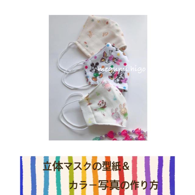マスク 規格 ds1 、 型紙&カラー写真作り方☆6重仕立て・立体マスクパターン(3サイズ)の通販