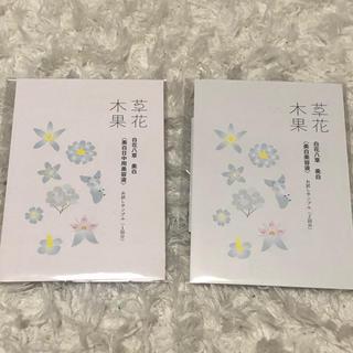 ソウカモッカ(草花木果)の草花木果 サンプルセット(サンプル/トライアルキット)