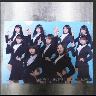 ノギザカフォーティーシックス(乃木坂46)の乃木坂46  はるやま クリアファイル(アイドルグッズ)