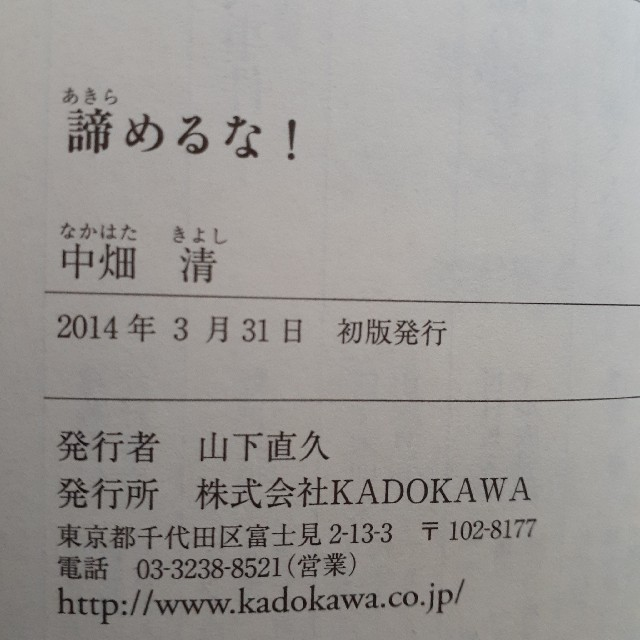 横浜DeNAベイスターズ(ヨコハマディーエヌエーベイスターズ)の諦めるな! 中畑清 エンタメ/ホビーの本(文学/小説)の商品写真