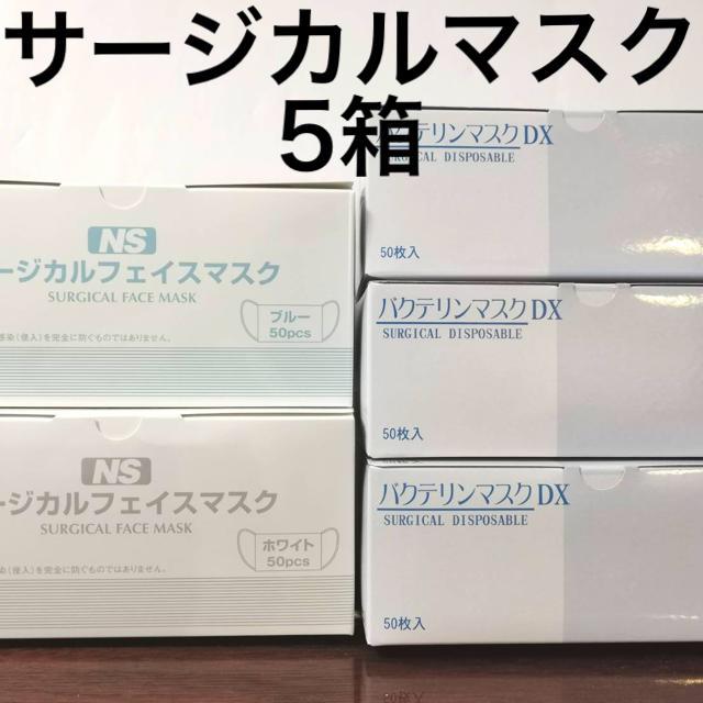 美容 マスク 販売 100枚 | 5箱 医療機関用マスク サージカルマスク 250枚 BFE PFE≧99%の通販 by jolin
