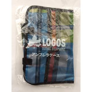 ロゴス(LOGOS)の新品 未開封 ロゴス LOGOSアンブレラケース 傘バック 自動車や玄関で便利(車内アクセサリ)