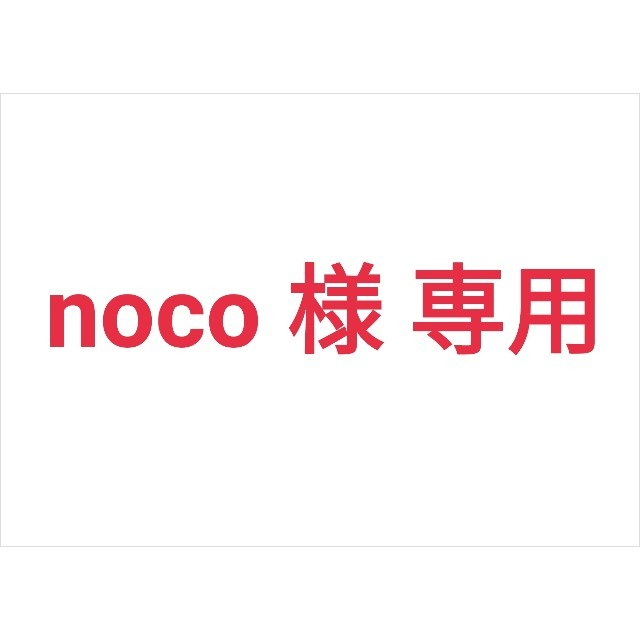 noco 様 専用の通販 by チューリップ's shop