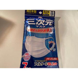 三次元マスク 7枚 新品 未開封 ふつうサイズ(パック/フェイスマスク)