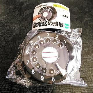 エポック(EPOCH)の黒電話の感触 ①黒電話A(その他)