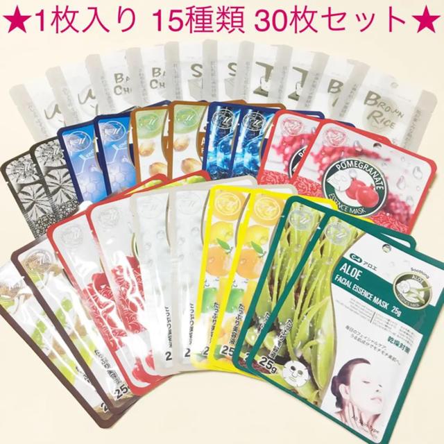 使い捨てマスク洗えるか - ★新品・未開封★ 日本製 フェイスパック 1枚入り 15種類 30枚セット ②の通販