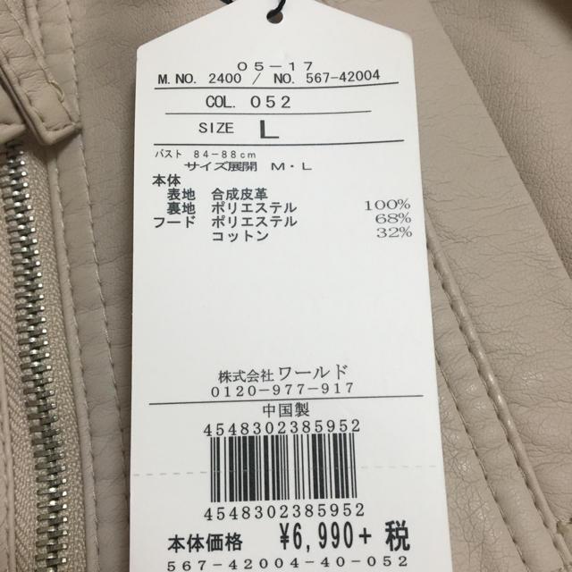 THE EMPORIUM(ジエンポリアム)の専用   ジエンポリアム ライダースジャケット Lサイズ  新品タグ付き レディースのジャケット/アウター(ライダースジャケット)の商品写真