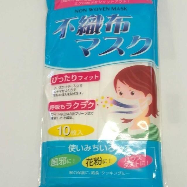 マスク ばらまき - 不織布マスク10枚 大人用サイズの通販 by 2007
