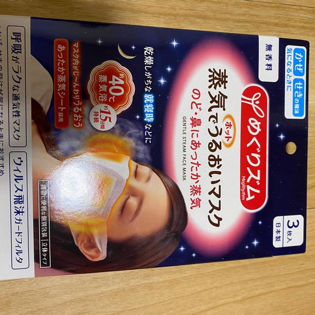 ユニ チャーム 超 立体 マスク - マスク 使い捨ての通販 by max's shop