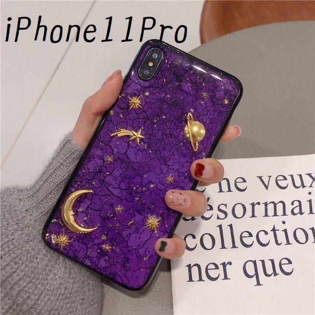 MICHAEL KORS iPhone 11 Pro ケース おしゃれ 、 大人気! iPhone11Pro 宇宙柄 カバー ケース パープルの通販 by すわりん's shop|ラクマ