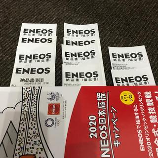 エネオス  レシート (その他)