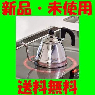 【超人気】コーヒーポット 湯沸かし カンパーナ 1L 日本製 IH対応(調理道具/製菓道具)
