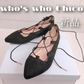 フーズフーチコ(who's who Chico)の新品♪who's who Chico レースアップ パンプス シューズ スエード(ハイヒール/パンプス)