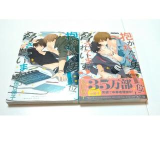 抱かれたい男1位に脅されています。1〜2巻 桜日梯子先生(ボーイズラブ(BL))