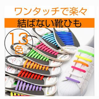 新品 未使用 結ばない 靴紐 靴ひも ピンク 蛍光 ネオン スニーカー カスタム(シューズ)