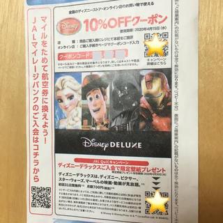 Disney - ディズニーストア クーポン / 割引券