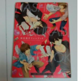 桜日梯子ファンブック (抱かれたい男1位に脅されています。年下彼氏の恋愛管理)(ボーイズラブ(BL))