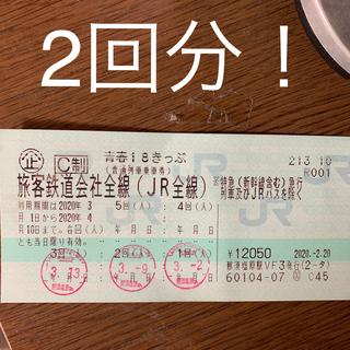 ジェイアール(JR)の青春18きっぷ 2020年春 2回分(鉄道乗車券)