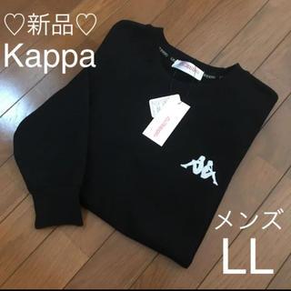 カッパ(Kappa)の新品❤Kappa トレーナー メンズLL ブラック(スウェット)