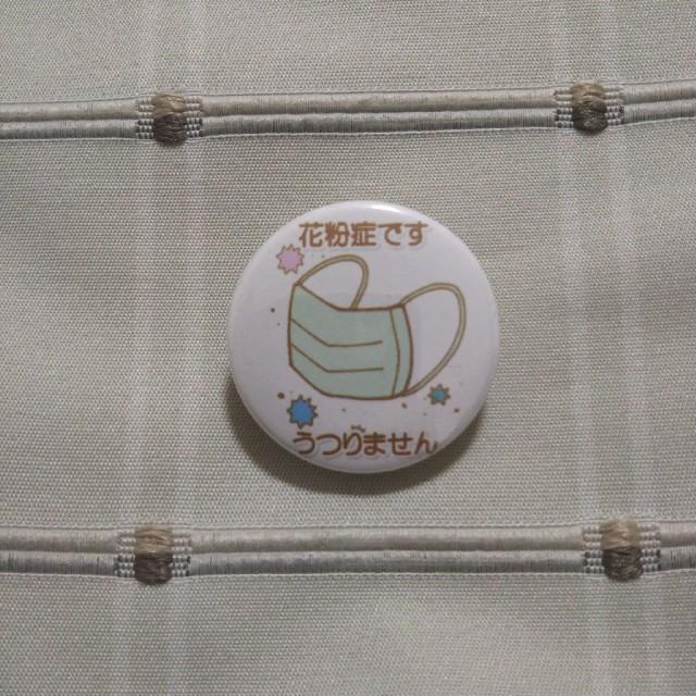 個包装マスク フィッティ - 缶バッジ 花粉症マークの通販 by trefle