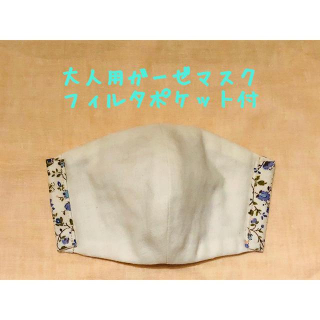 マスク 子供用 使い捨て - ♦大人用 立体ガーゼマスク♦ ブルー小花柄の通販
