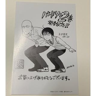 ショウガクカン(小学館)のバードメン 2巻 特典イラストカード(ノベルティグッズ)