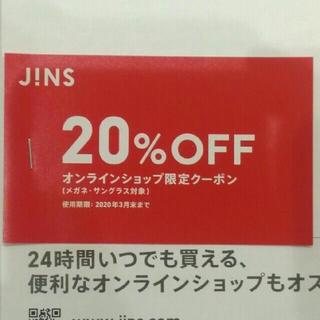 ジンズ(JINS)のJINS 20% オフ オンラインショップ限定 クーポン 割引券(ショッピング)