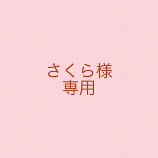 アイリスオーヤマ(アイリスオーヤマ)のさくら様 専用(その他)