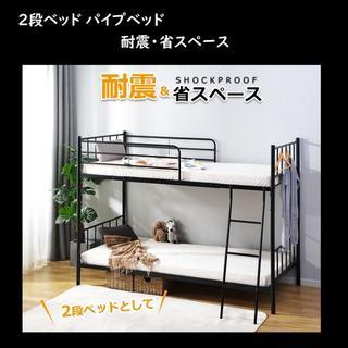 3/10まで 二段ベッド パイプベッド 子供ベッド 子供部屋 省スペース 丈夫(ロフトベッド/システムベッド)
