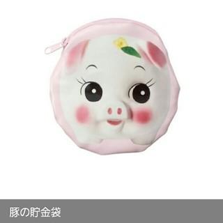 エポック(EPOCH)の残り2点! 新品 豚の貯金袋 ガチャガチャ ポーチ 10万円貯まる貯金箱 貯金袋(ポーチ)