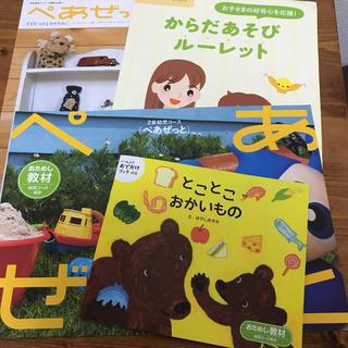 Z会 新年少 ペアゼットのおためし教材(語学/参考書)