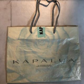 カパルア(KAPALUA)のカパルア ショップ袋 小(ショップ袋)