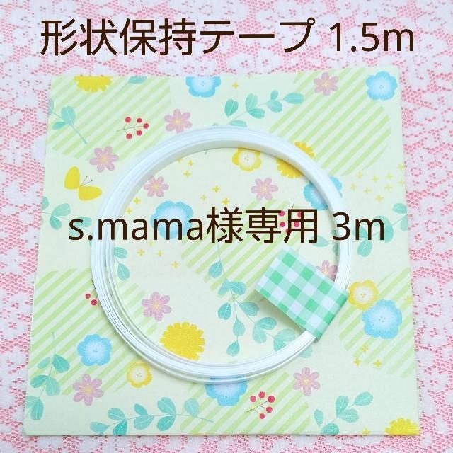 マスク立体型紙,s.mama様専用[KHT150×2]形状保持テープ3mの通販
