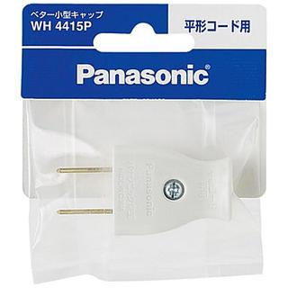 パナソニック(Panasonic)の✨新品未開封品✨パナソニック ベター小形キャップ(平形コード用)10個セット(変圧器/アダプター)