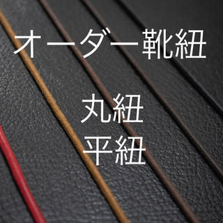 靴紐(ドレス/ビジネス)