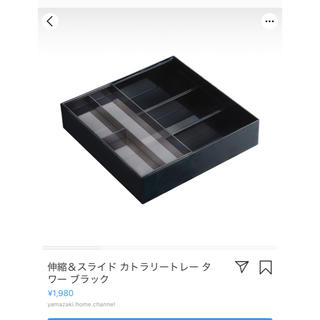 アクタス(ACTUS)のyamazaki伸縮式カトラリートレイ tower(収納/キッチン雑貨)