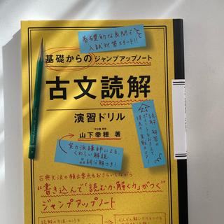 オウブンシャ(旺文社)の基礎からのジャンプアップノート古文読解・演習ドリル(語学/参考書)