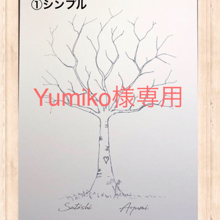 Yumiko様専用 ウエディングツリーA4セット(その他)