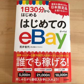 美品 はじめてのebay (ビジネス/経済)