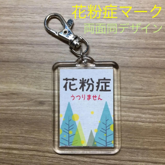 もち マスク - 北欧風 花粉症マークの通販 by サチ.com