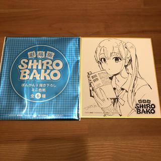 劇場版SHIROBAKO 2週目来場者特典 ぽんかん⑧描き下ろしミニ色紙(その他)