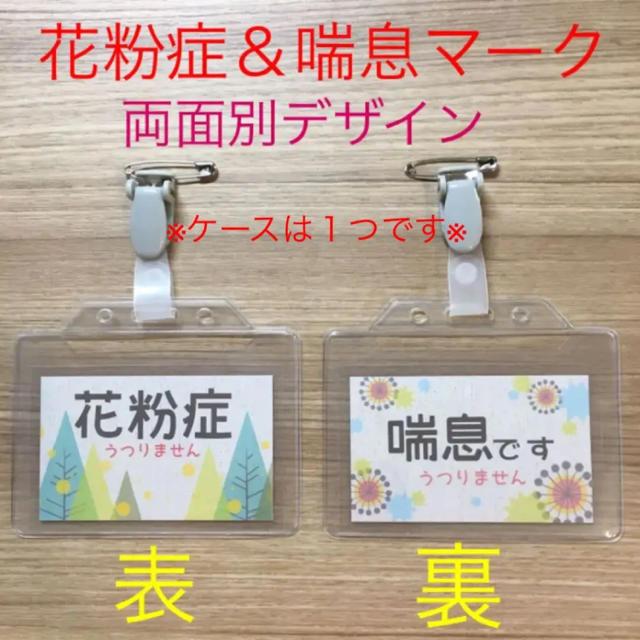 北欧風 喘息&花粉症マークの通販 by サチ.com